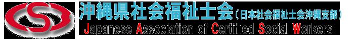 沖縄県社会福祉士会公式ホームページ